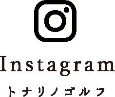 Instagram トナリノゴルフ