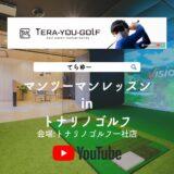 有名ゴルフYouTuber『てらゆー』マンツーマンレッスン開催致します!