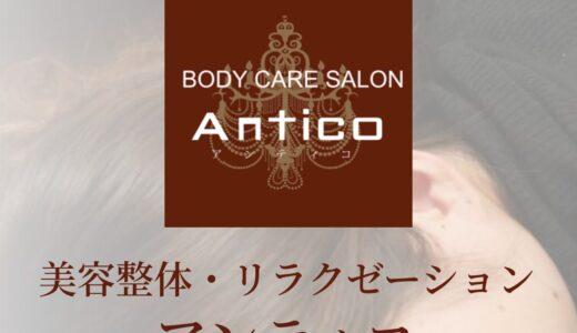 【提携店舗】美容整体・リラクゼーション アンティコ